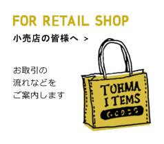 FOR RETAIL 小売店の皆様へ