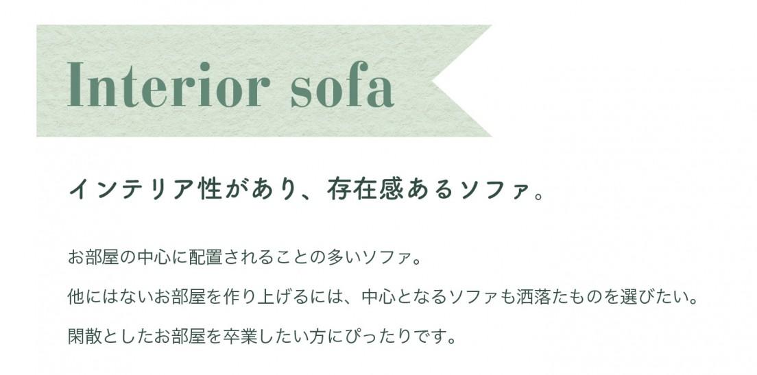 sofa_LP_アートボード11 のコピー 2