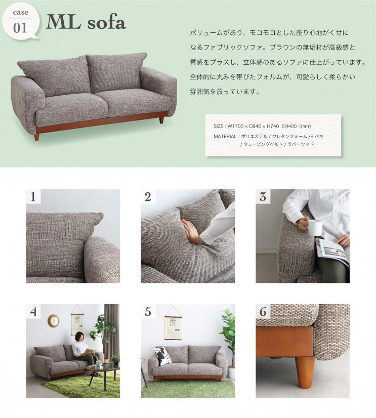 sofa_LP_アートボード10 のコピー 9
