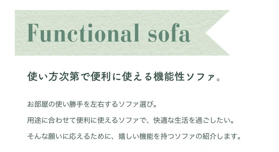 sofa_LP_アートボード11