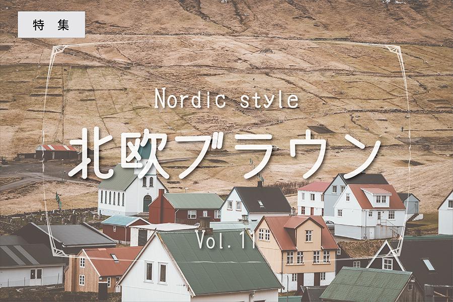 STYLE特集vol8_banner