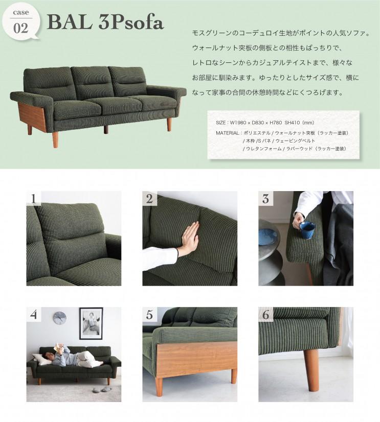 sofa_LP_アートボード10 のコピー 16