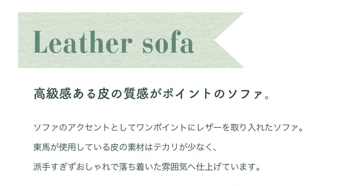 sofa_LP_アートボード11 のコピー