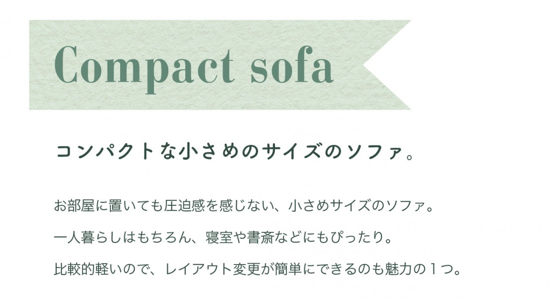 sofa_LP_アートボード6