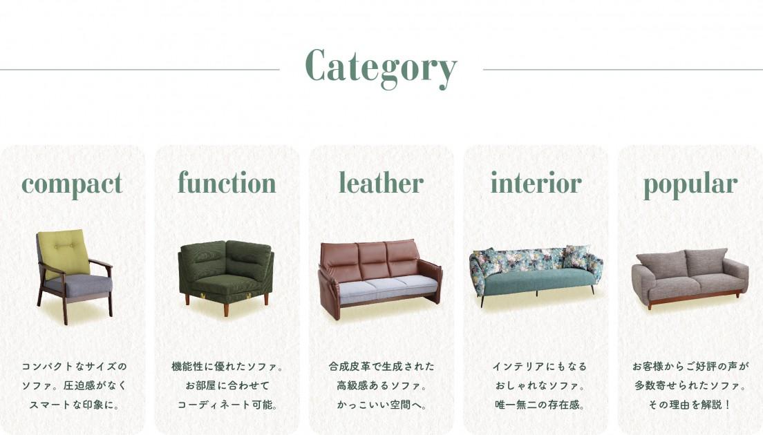 sofa_LP_アートボード1